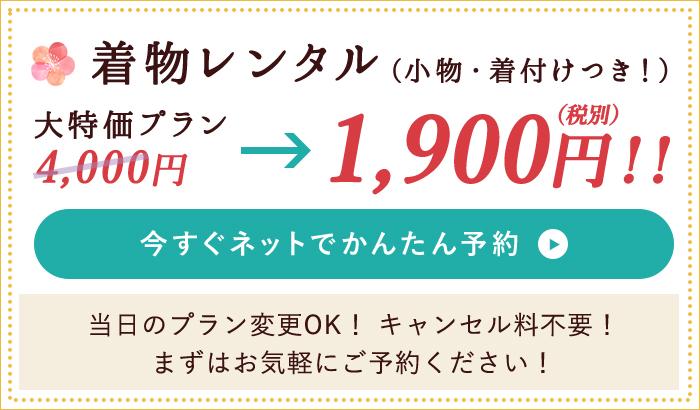 着物レンタル 小物、着付け付き 1,900円