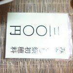 みたらし006