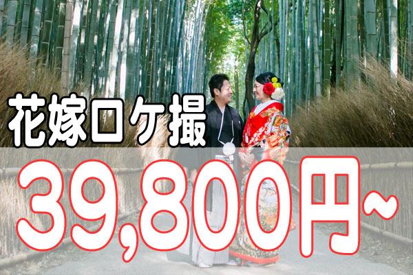 花嫁ロケ撮影 39,800円~