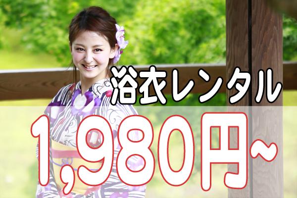 浴衣レンタル1,980円~