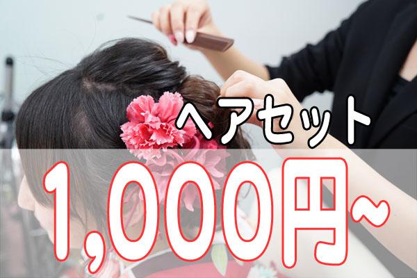 ヘアセット 1,000円~