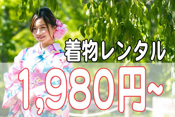 着物レンタル1,980円~