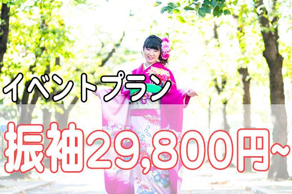 イベントプラン振袖29,800円~
