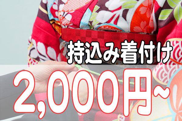 持込み着付け2,000円~