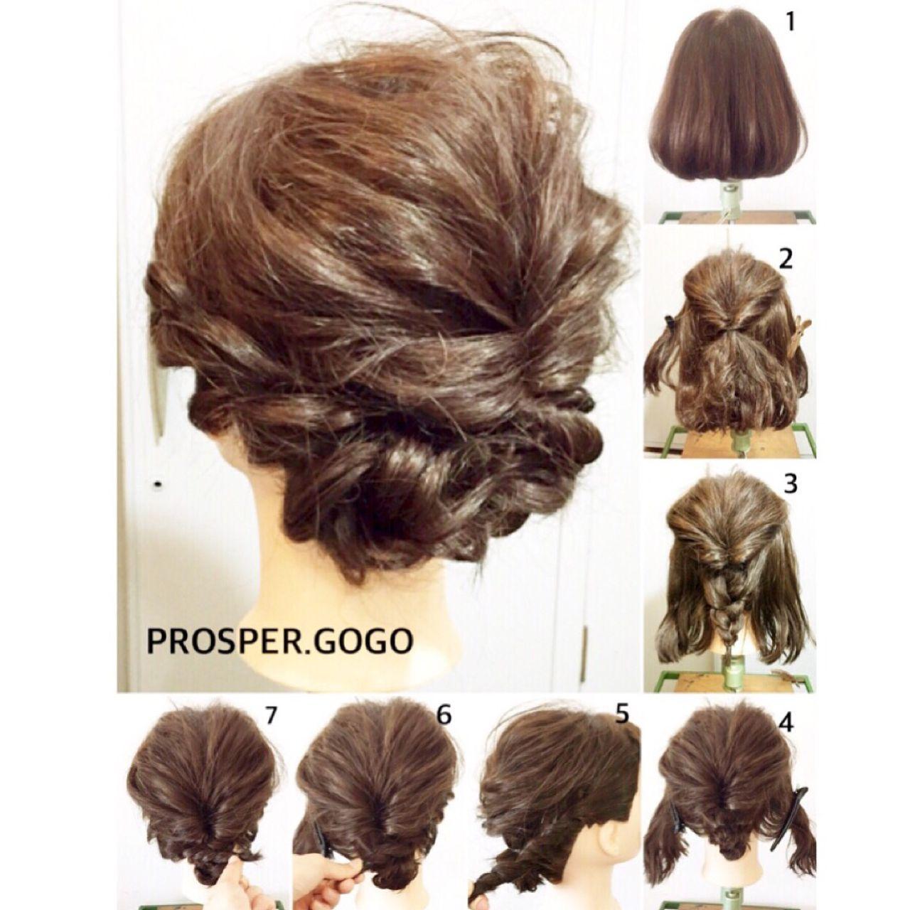 最新 簡単だけどおしゃれ 着物に似合う髪型10選 1900円