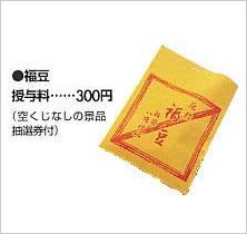京都 八坂神社 節分祭 福豆