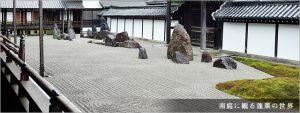 京都 東福寺 本坊庭園