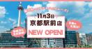 京都駅前店OPEN